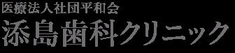 医療法人社団平和会添島歯科クリニック
